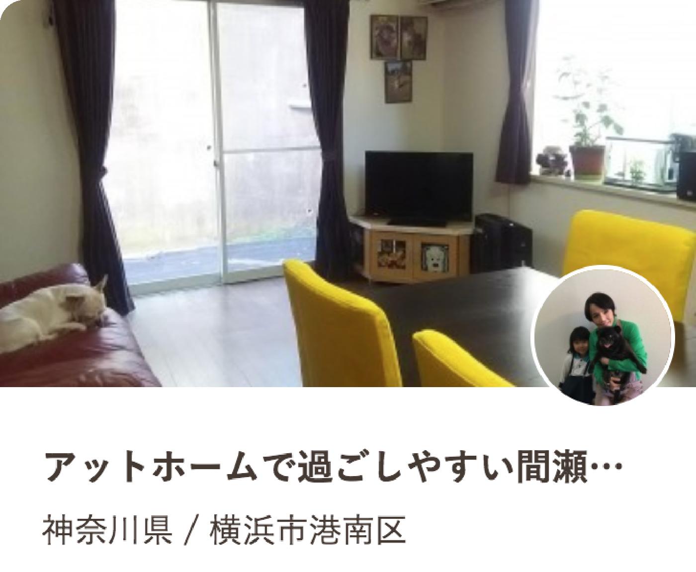 doghost_kanagawa1