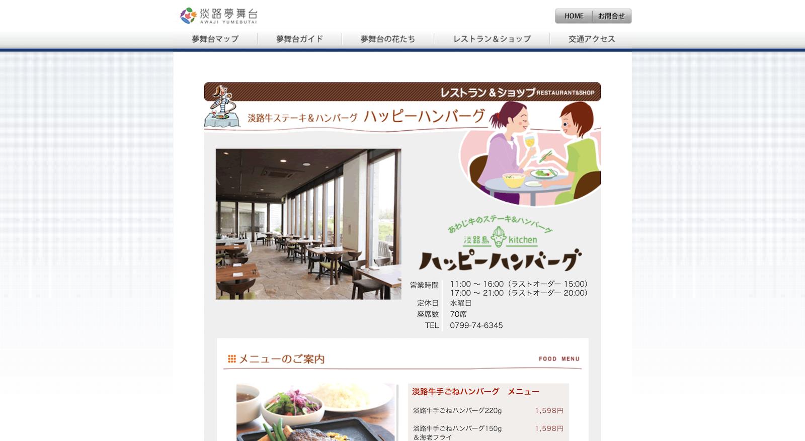 淡路島 ドッグ カフェ