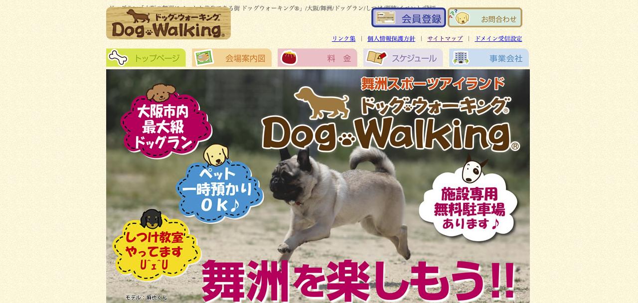 舞洲スポーツアイランド Dog Walking