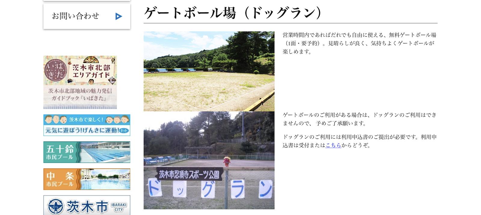 忍頂寺スポーツ公園 ドッグラン