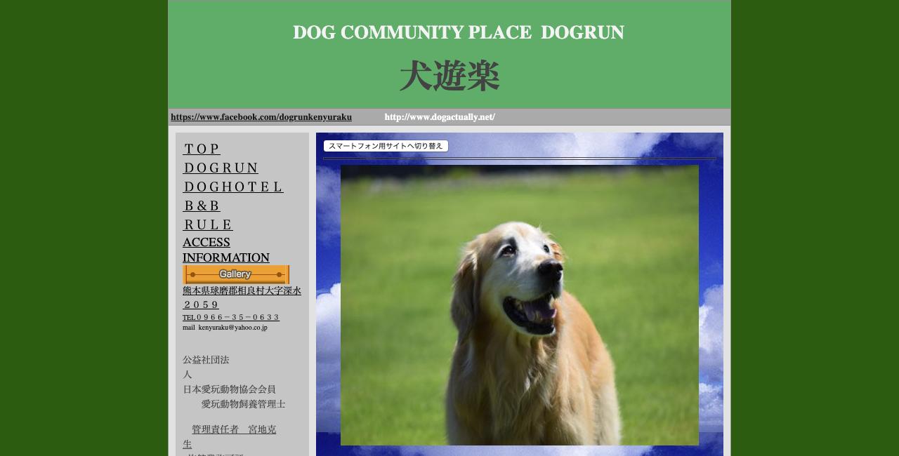 ドッグラン&カフェ 犬遊楽