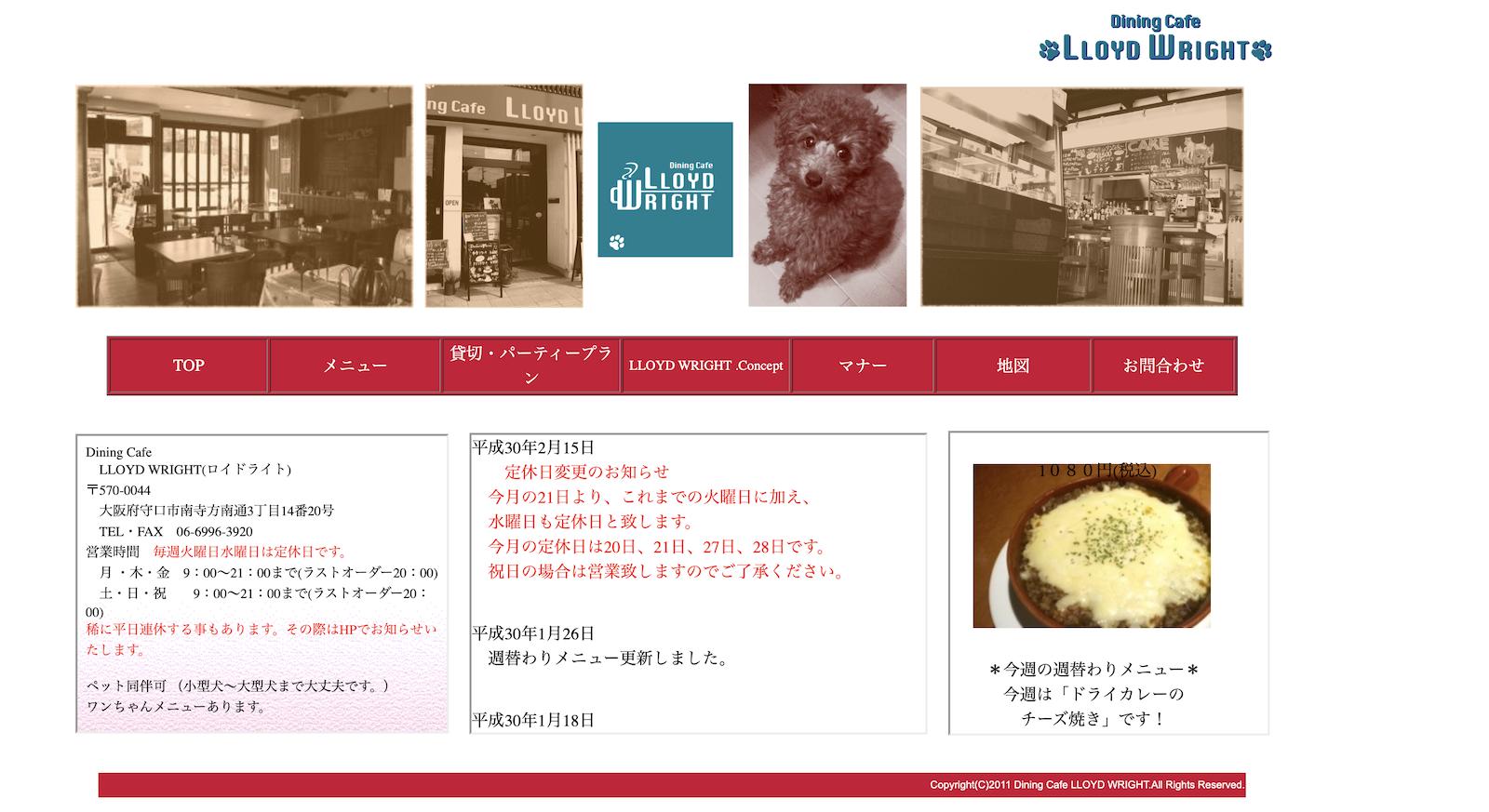 Dining Cafe Lloyd wright (ダイニングカフェロイドライト)