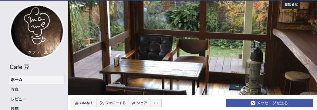 Cafe 豆(カフェ・マメ)