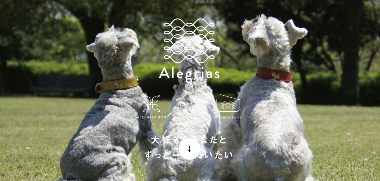 Alegrias (アレグリアス)