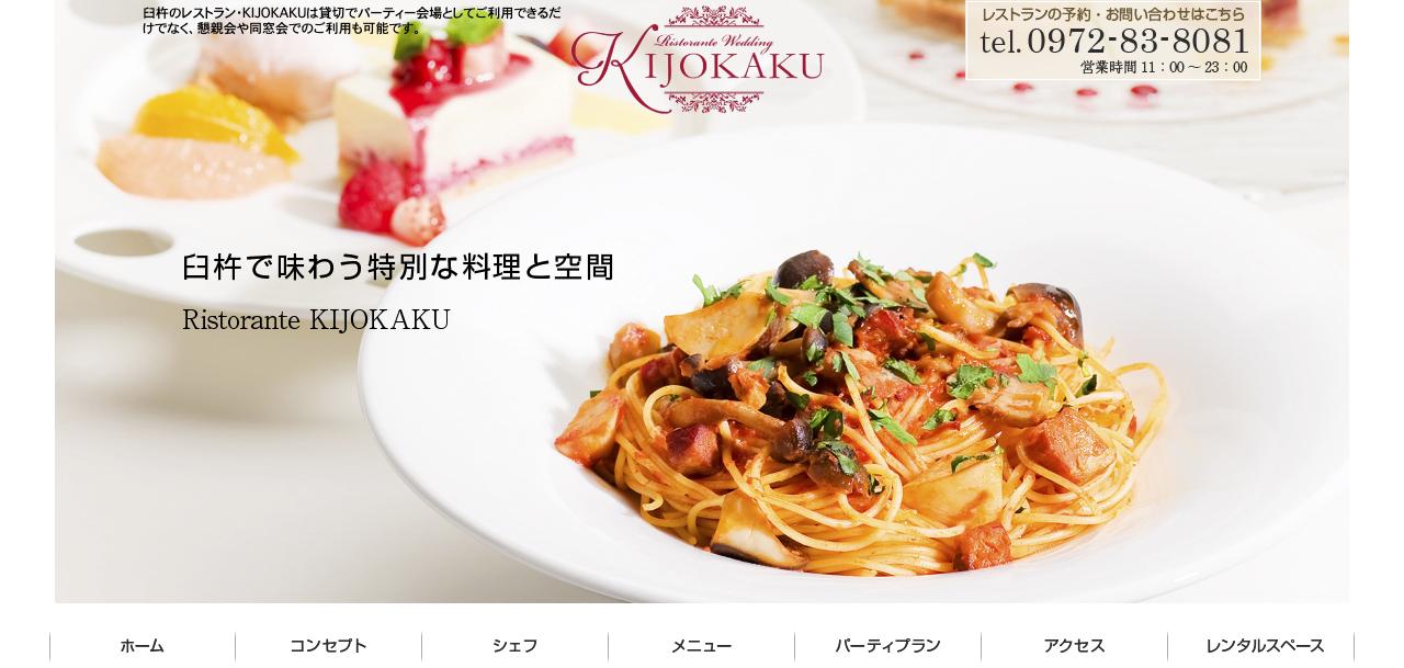 レストラン KIJOKAKU (キジョウカク)